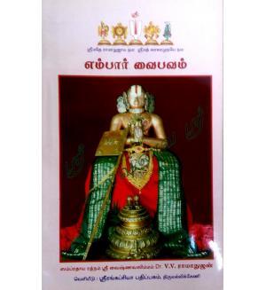 Embaar vaibhavam