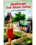 Thirukkoloor Penpillai Ragasiyam