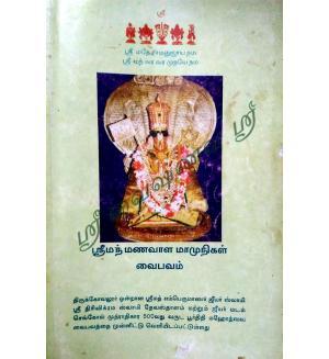 Srimath Manavala Mamunigal Vaibhavam