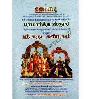 paramartha Stuti and Garuda Dandakam