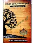 Engum Then,Ellaam Then(Upanidatha Kathaikal 02