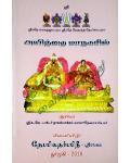 Ayinthai Maanagari (Tamil)