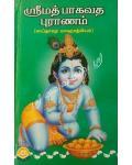 srimad bhagavata puranam