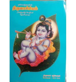 ThiRuvAsiriyam