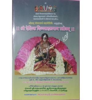 Sri Desika  Divya Sahasranama Sosthiram and Gathyam