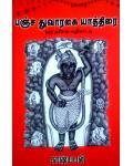 Pancha Dwarakai Yaaththiai -Oru Darisana Vazhikatty