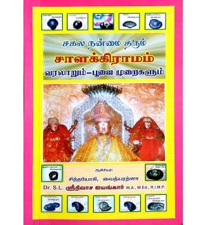 Nalam Tharum Salagramam