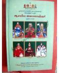 Acharya Manjari Vol2