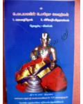 Udayavarin Upadesa Mozhigal