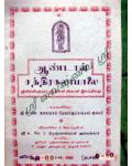 Andal Chandrikalamaalai