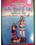 Periya Thirumozh Part01 and 2
