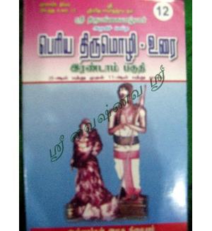 Periya Thirumozh Part01 and 2