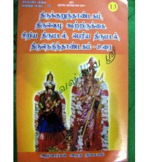 Thirukurundhandagam