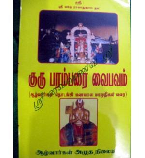 Kuruparambharai