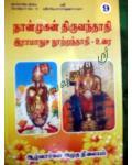 Nanmugan Thiruvandhathi