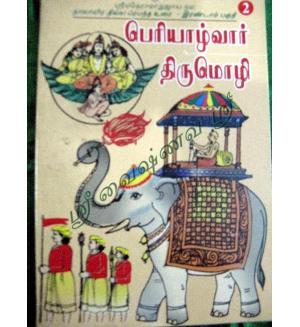 Periyazhuwar Thirumozhi Part02