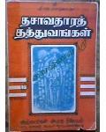 Thasavadhara Thathvagal