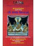 sri Paramabhana Sobhanam