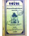 Thiruvaimozhi Pillai Vaibhavam