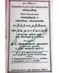 Ethinramadha Deepikai