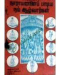 Naarayananaippadiya Nam Alwargal