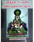 Srisurana Paripaadal