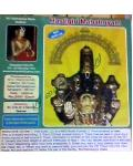 Hastigiri Mahatmyam MP3