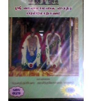 Sri Vaanamaamalai Saithra Bhramorsavam