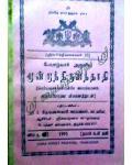 Moonram Thiruvandhathi