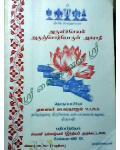 Arulicheyal Arunchorporul Agarathi