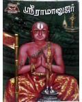 Sri Ramanujar