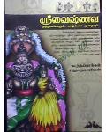 Sri Vaishnavam