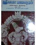 Sri Maha Bhagavadham 5 Vols