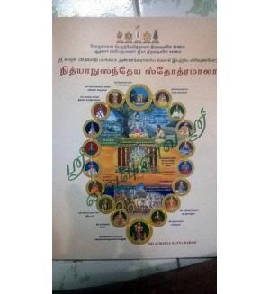 Nithyanusandeya Sosthiramaala