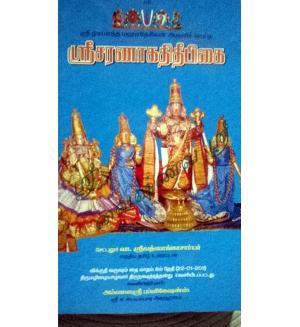 Sri Saranaagathi Deepigai
