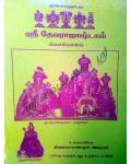 Shri Devaraja astagam(ஸ்ரீ தேவராஜாஷ்டகம்)