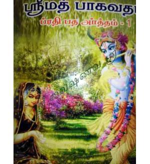 Srimad Bhagavatam (7 Vols) Tamil