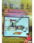 Vaishnava Sthrigal Laghu Aradana  Kramam
