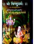 Sri Vishnu Dharmam (Tamil and Sanskrit)