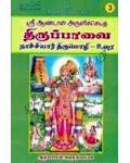 Thirupavai