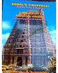 Andal's Thiruppavai AND Nammazhvar's Andakola Viruddhi