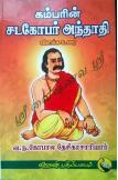 Kambarin Satakopar Andadhi
