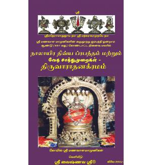 Thenkalai Thiruvaratham, Vedha sathu