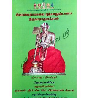 ThIrunashtha  Maala Nthyanushttanam Thiruvaaraathnakkramam