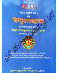 Vishnu Tattva Rahasyam