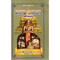 Ramanuja Nurandhathi - Commentary